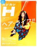 カジカジH(vol.56)