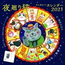 夜廻り猫2021卓上週めくりカレンダー [ 深谷 かほる ]
