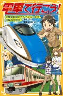 電車で行こう!(北陸新幹線とアルペンルートで、)