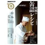 巨匠直伝!究極の缶詰レシピ (NHKテキスト NHKまる得マガジン 2019年11月ー12)