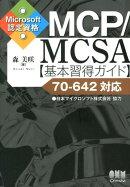 MCP/MCSA〈基本習得ガイド〉