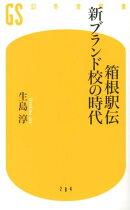 箱根駅伝新ブランド校の時代