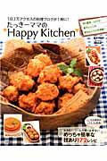 たっきーママのHappy Kitchen