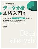 Excelで学ぶデータ分析本格入門