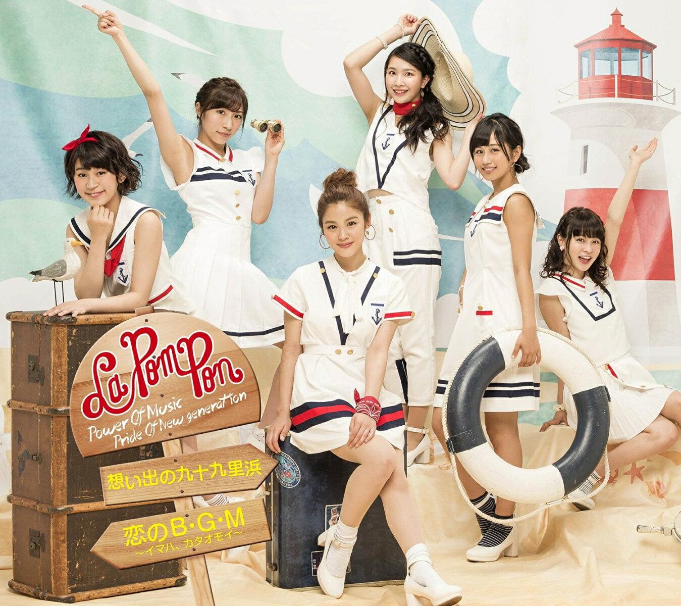 想い出の九十九里浜/恋のB・G・M〜イマハ、カタオモイ〜 (初回限定盤A CD+DVD) [ La PomPon ]