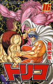 トリコ(16) (ジャンプコミックス) [ 島袋光年 ]