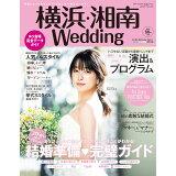 横浜・湘南Wedding(No.26) 20項目完全Check!結婚準備・完璧ガイド (生活シリーズ)