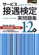 サービス接遇検定実問題集1-2級(第23回〜第27回)