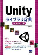 Unityライブラリ辞典(ランタイム編)