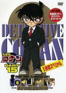 名探偵コナン PART 15 Volume6