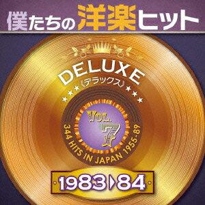 僕たちの洋楽ヒット・デラックス VOL.7:1983-84 [ (V.A.) ]