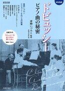 【予約】ドビュッシー ピアノ曲の秘密