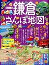 まっぷる超詳細!鎌倉さんぽ地図 (まっぷるマガジン)