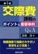 交際費課税のポイントと重要事例Q&A第5版