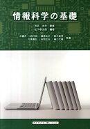 【謝恩価格本】情報科学の基礎