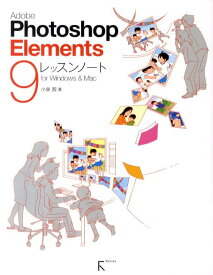 Adobe Photoshop Elements 9レッスンノート for Windows & Mac [ 小泉茜 ]