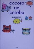 Cocoronocotoba