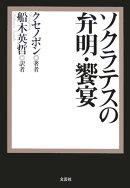 ソクラテスの弁明/饗宴