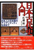 日本古代史入門