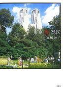 東京「農」23区
