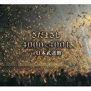 さだまさし 4000&4001回 in 日本武道館(6CD)