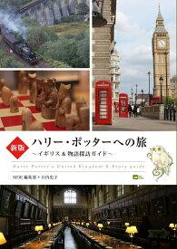 新版 ハリー・ポッターへの旅 イギリス&物語探訪ガイド [ MOE編集部 ]
