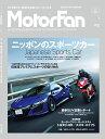Motor Fan(VOL.8) 知的好奇心を満たす自動車総合誌 特集:今、乗っておくべきニッポンのスポーツカーたち (モーターファン別冊)