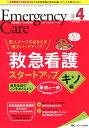 エマージェンシー・ケア(第31巻4号(2018 4)) 救急医療チームの専門誌 特集:新人ナースのあなたを強力バックアッ…