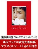 【楽天ブックス限定先着特典】Jang Keun Suk BEST Works 2011-2017〜JKS SELECT〜 (初回限定盤 CD+DVD+フォトブッ…