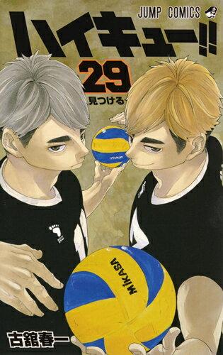 ハイキュー!! 29 (ジャンプコミックス) [ 古舘 春一 ]