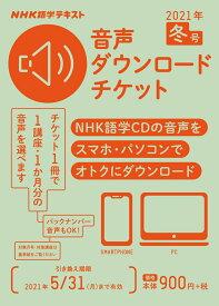 NHK NHK語学テキスト 音声ダウンロードチケット 2021年冬号