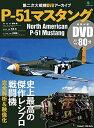 P-51マスタング North American P-51 Musta (エイムック 第二次大戦期DVDアーカイブ) [ 野原茂 ]