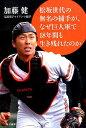 無名の松坂世代の捕手が、なぜ巨人軍で18年間も生き残れたのか [ 加藤健(元プロ野球選手) ]