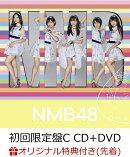 【楽天ブックス限定先着特典】僕だって泣いちゃうよ (初回限定盤C CD+DVD) (生写真付き)