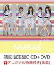 【楽天ブックス限定先着特典】僕だって泣いちゃうよ (初回限定盤C CD+DVD) (生写真付き) [ NMB48 ]