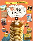 夢の名作レシピ 第2巻 絵本に出てくるお菓子とごはん