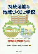 【謝恩価格本】持続可能な地域づくりと学校