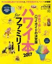 ハワイ本forファミリー(2017)