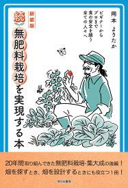 新装版 続無肥料栽培を実現する本 [ 岡本よりたか ]