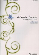 Depression Strategy(Vol.7 No.3 Octo)