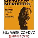 【先着特典】METALLIC MERCEDES (初回生産限定盤 CD+DVD) (オリジナルステッカー付き)