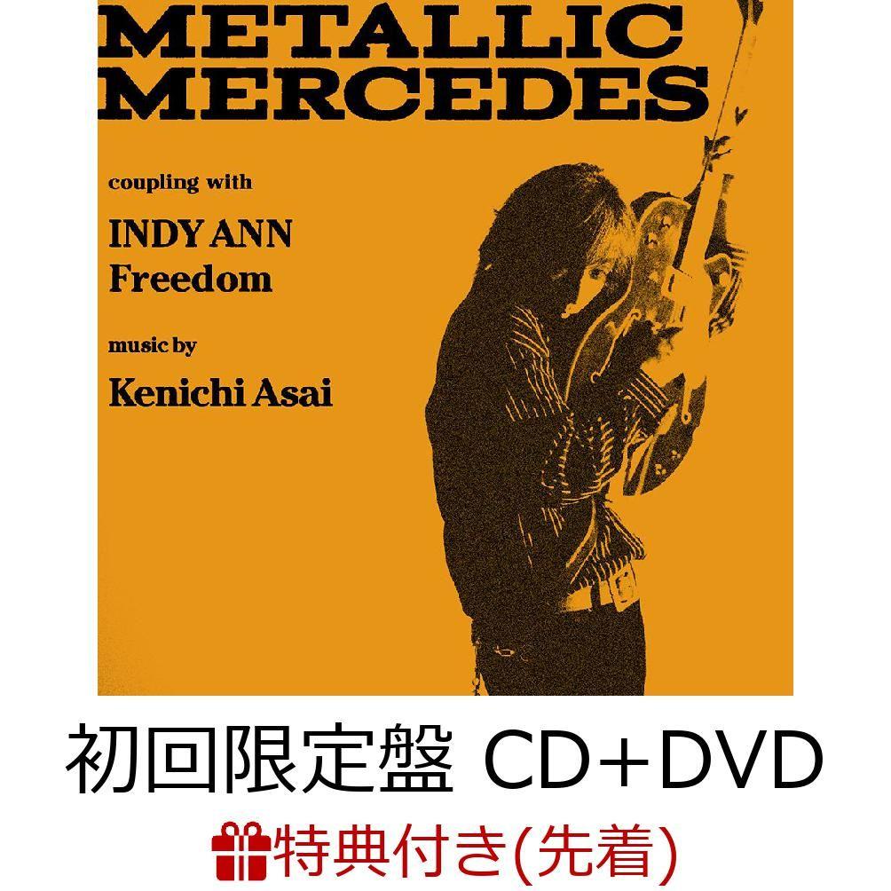 【先着特典】METALLIC MERCEDES (初回生産限定盤 CD+DVD) (オリジナルステッカー付き) [ 浅井健一 ]