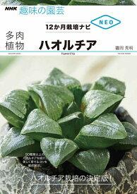 ハオルチア (NHK趣味の園芸 12か月栽培ナビNEO) [ 鶴岡 秀明 ]