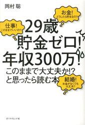 29歳貯金ゼロ!年収300万!このままで大丈夫か!?と思ったら読む本