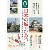 日本の城のひみつ