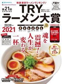 第21回 業界最高権威 TRYラーメン大賞 2020-2021 (1週間MOOK) [ 講談社 ]