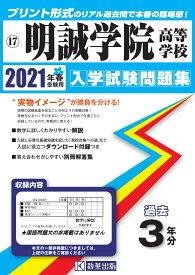 明誠学院高等学校(2021年春受験用) (岡山県公立・私立高等学校入学試験問題集)