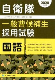 自衛隊一般曹候補生採用試験国語(2020年度版) [ 公務員試験情報研究会 ]