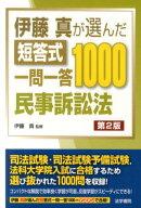 伊藤真が選んだ短答式一問一答1000民事訴訟法第2版