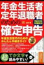 年金生活者・定年退職者のための確定申告(平成30年3月締切分) [ 山本宏 ]